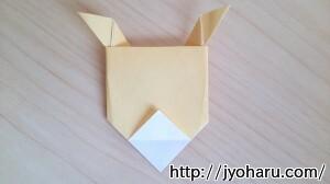 B トナカイの折り方_html_m39b0b83e