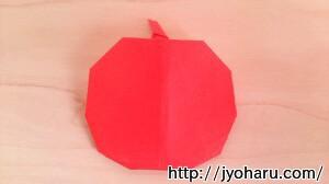 B りんごの折り方_html_7a748f1d
