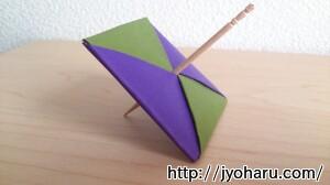 B コマの折り方_html_m2fbff1bb