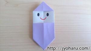 B みのむしの折り方_html_54c85a81
