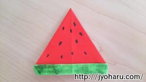 B スイカの折り方_html_67cb2038