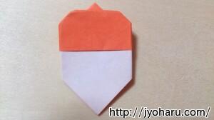 B どんぐりの折り方_html_m2374a262