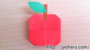 B りんごの折り方_html_2a83131d
