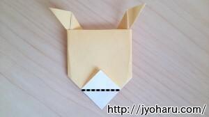 B トナカイの折り方_html_6cd77062