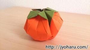 B 柿の折り方_html_m61659349