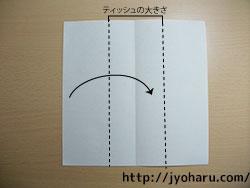 B ポケットティッシュケース_html_m71256ae1