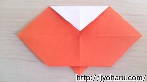 B トナカイの折り方_html_72898dab
