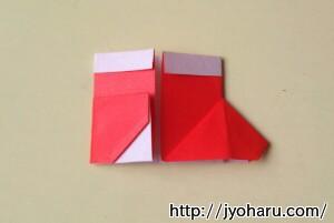 B 折り紙で遊ぼう!長靴の簡単な折り方_html_c01c60e