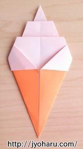 B アイスクリームの折り方_html_mced1fae